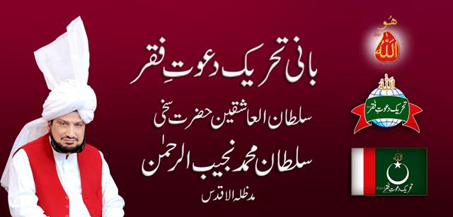 Founder-of-Tehreek-Dawat-e-Faqr