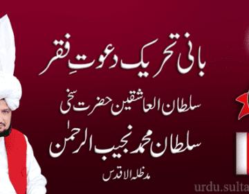 tehreek-dawat-e-faqr