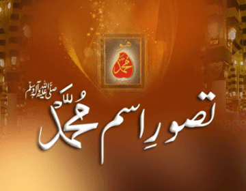 tasawar-ism-mohammad