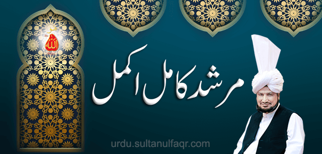 murshid-kamil-akmal