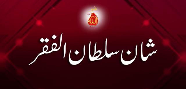 shan sultan ul faqr