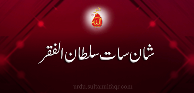 shan-sultan-ul-faqr
