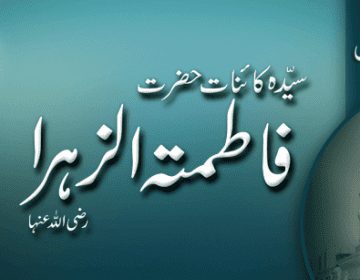 sultan ul faqr awwal