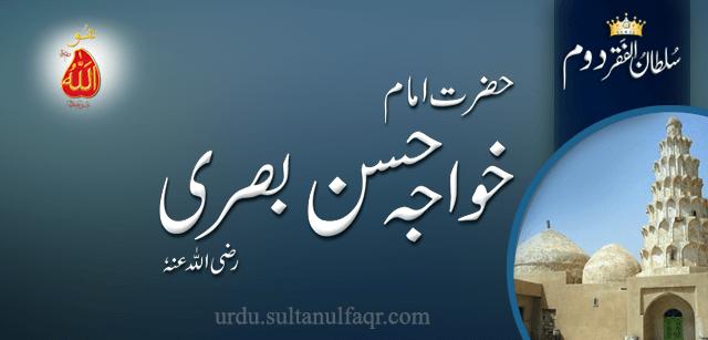 Sultan-2nd-Hazrat-Khawaja-Hassan-Basri Ra
