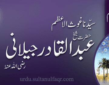 Sultan-3rd-Hazrat-Ghous-Pak
