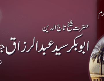 sultan ul faqr chaharam