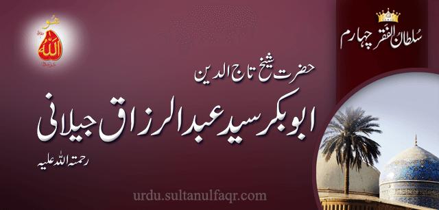 Sultan-4rth-Hazrat-Abdur-Razaq