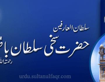 Sultan-5th-Hazrat-Sultan-Bahoo RA