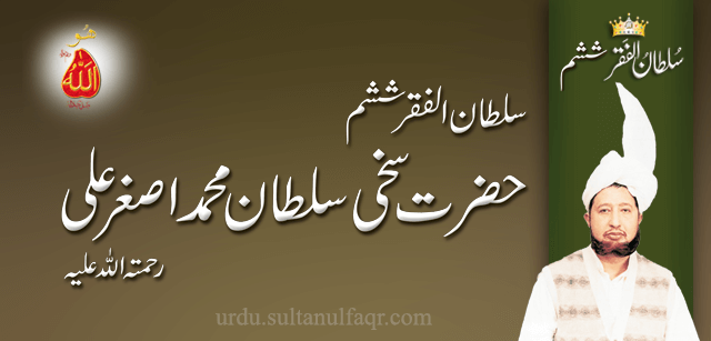 Sultan-6th-Hazrat-Sultan-Asghar-Ali