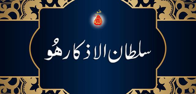 sultan ul azkar hoo