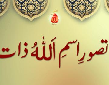 taswar-ism-e-allah-zaat