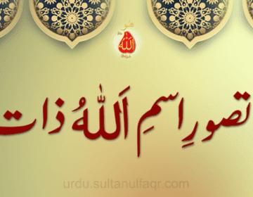 tasawar-ism-allah-zaat